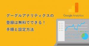 グーグルアナリティクスの登録は無料でできる!手順と設定方法