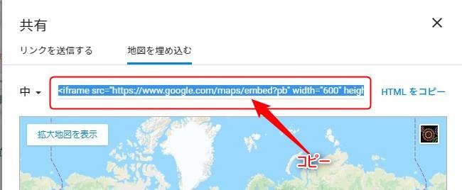 Googleマップをワードプレスに埋め込む