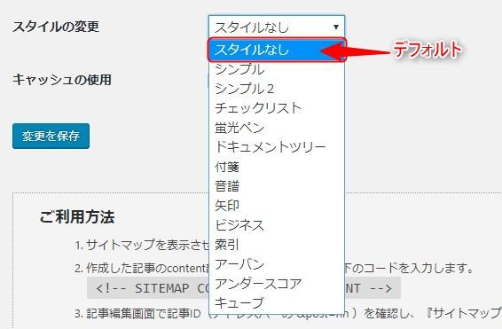訪問者向けサイトマップに使えるPS Auto Sitemapの設定方法