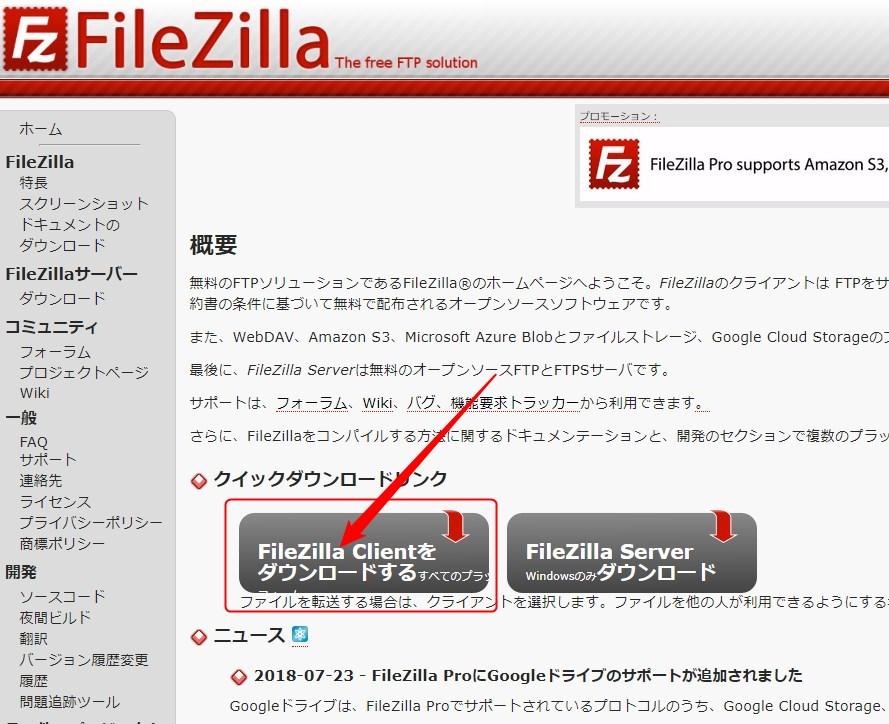 FileZilla設定方法と使い方