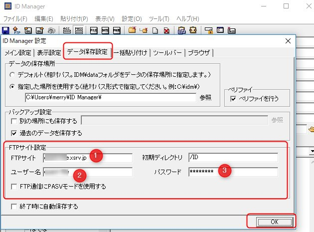 IDマネージャーの設定方法
