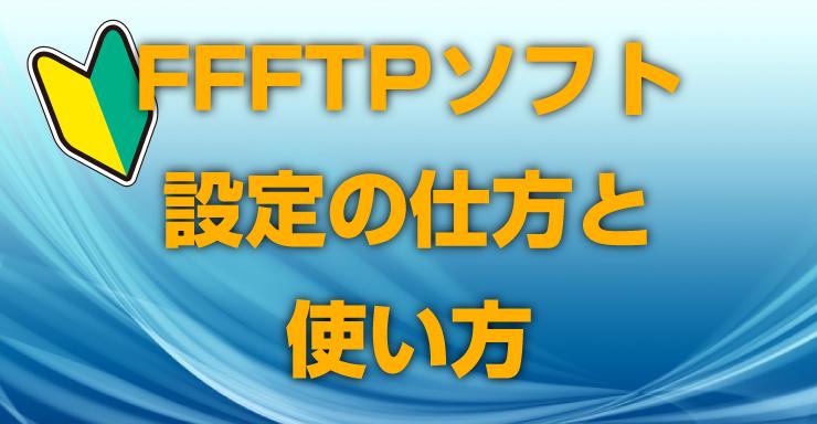 FFFTPソフトの設定の仕方と使い方