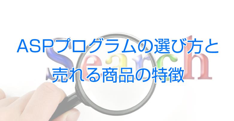 サイトアフィリエイトのASPプログラムの選び方と売れる商品の特徴