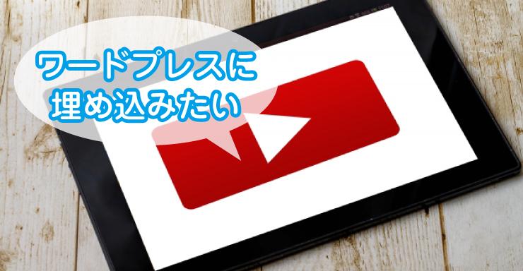 ワードプレスにYouTubeをレスポンシブで埋め込む方法を解説!