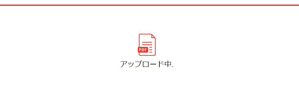 PDF軽量化を無料で行ってくれるサイト