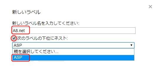 Gmailメールの振り分け設定