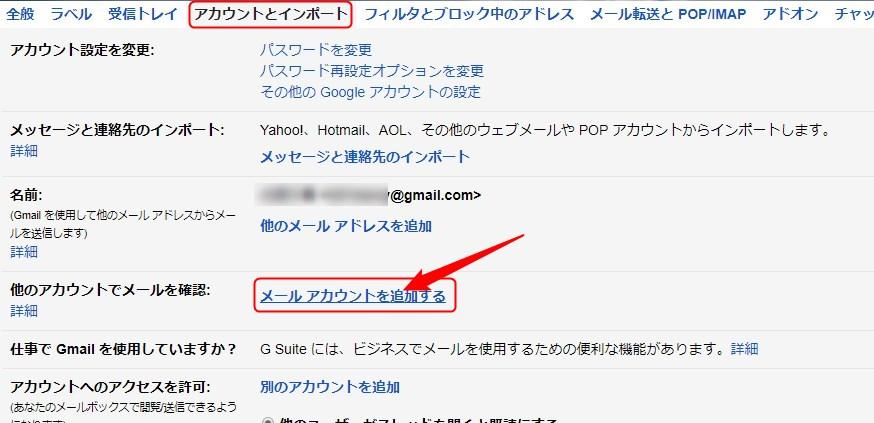 Gmailで独自ドメインのメールアドレスを設定する