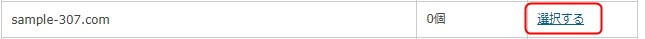 エックスサーバーで常時SSL化設定