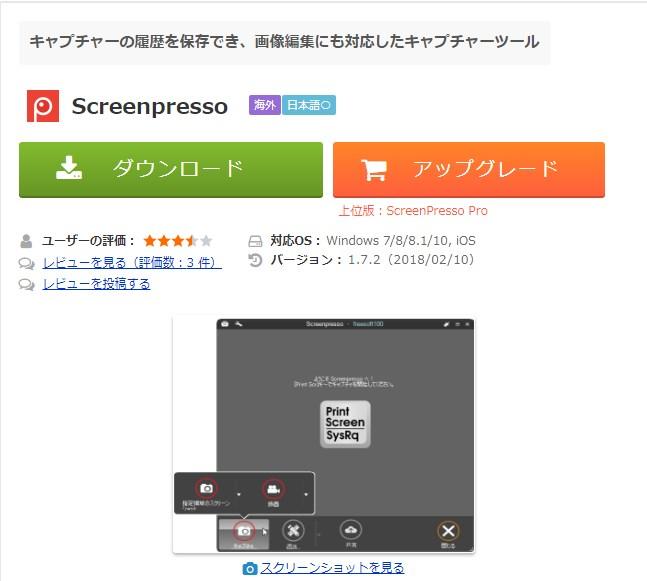 Screenpresso(スクリーンプレッソ)