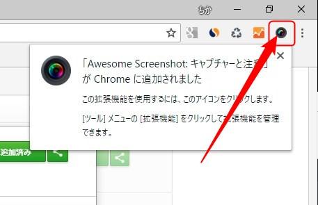 Awesome Screenshotのダウンロードと使い方をご紹介!