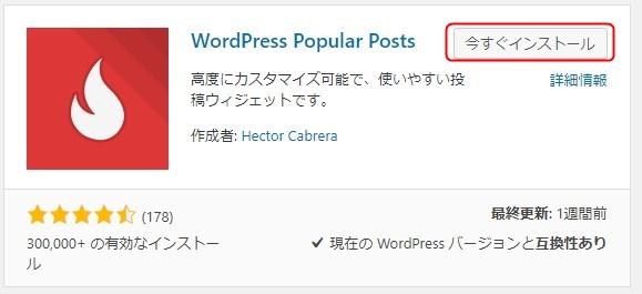 人気記事がサイドバーに設置できるWordpress Popular Postsの設定