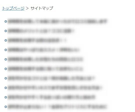 サイトマップの表示