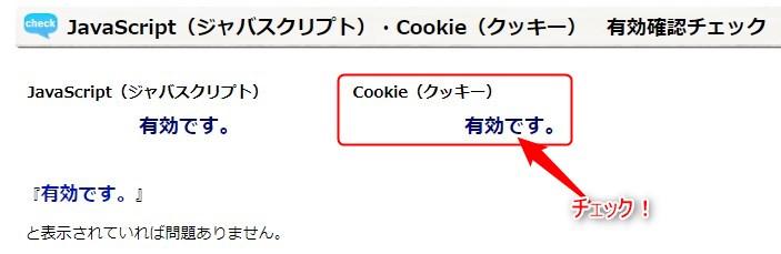 クッキー確認