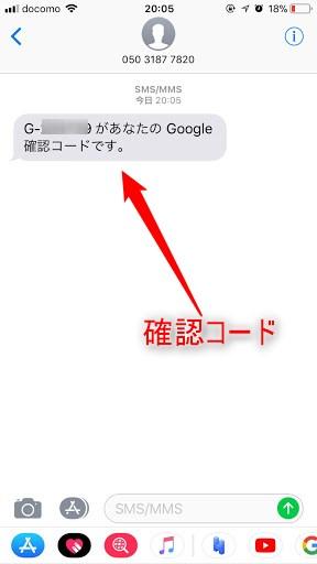 Gmailアカウント作成手順