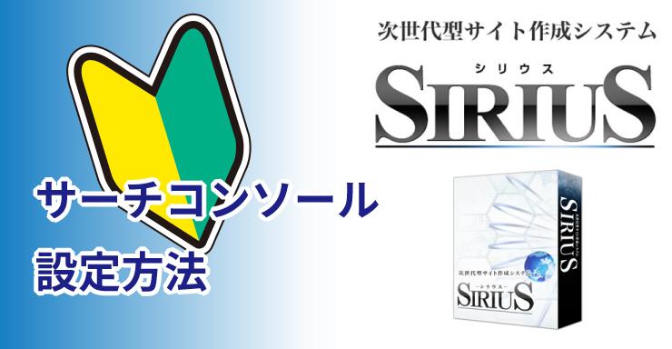 シリウスとサーチコンソールを設定