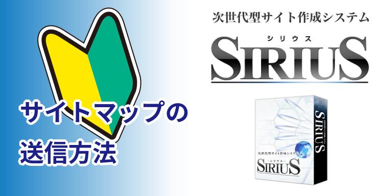 シリウスでサイトマップの設定・送信方法