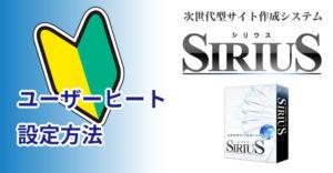 シリウスにユーザーヒートを設定する方法