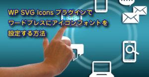 WP SVG Iconsでアイコン設定