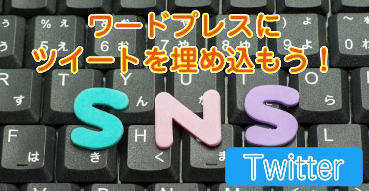 ワードプレスにツイッター(ツイート)を埋め込み表示する方法