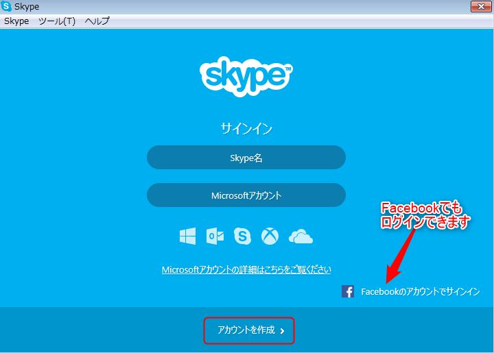 スカイプの公式ダウンロードサイト