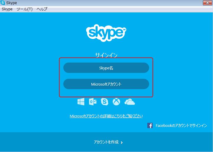 スカイプのアカウント作成と設定方法