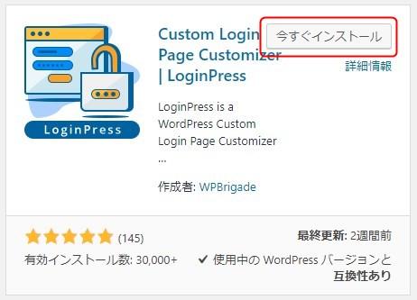 Custom Login Page Customizerの使い方
