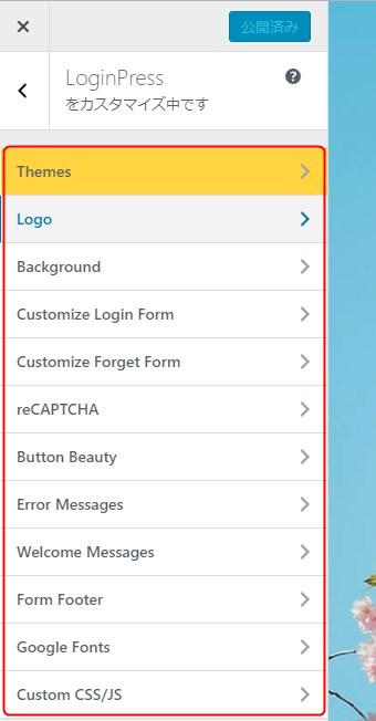 Custom Login Page Customizer設定