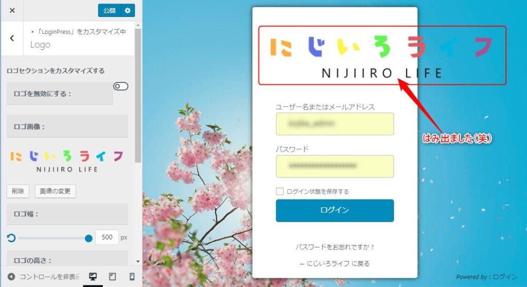 Custom Login Page Customizerでロゴ変更