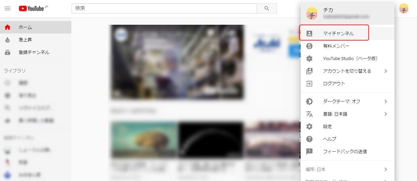 YouTubeのホーム画面