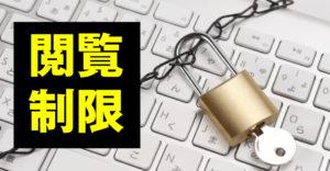 Password Protectedの設定方法