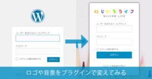 ワードプレスログイン時のロゴを変更するCustom Login Page Customizerの使い方