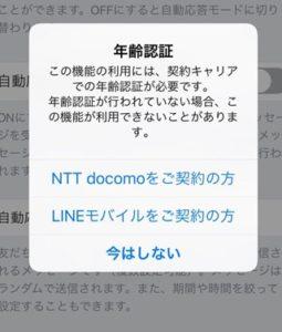Line@年齢確認