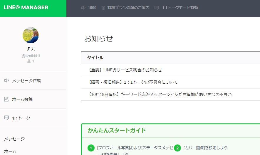 Line@のアカウントページ