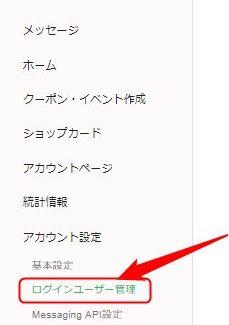 Line@ログインユーザー管理