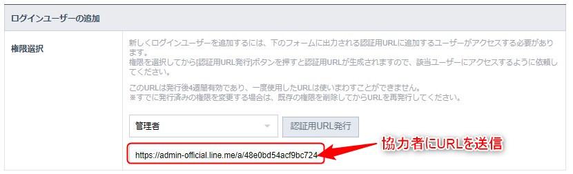 ログインユーザー追加