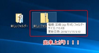 zipファイルの作り方