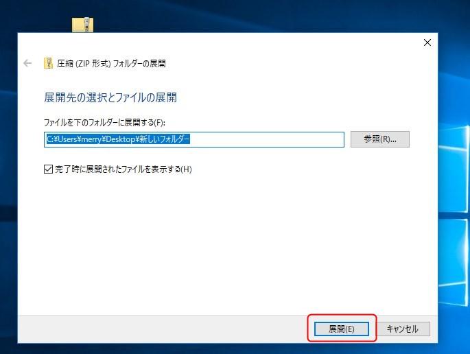 zipファイルの解凍方法