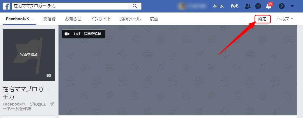 Facebookページを非公開