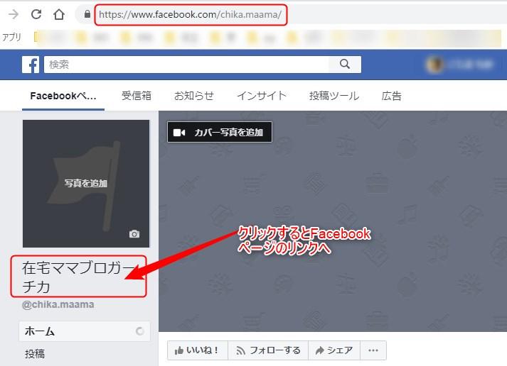 FacebookページURL