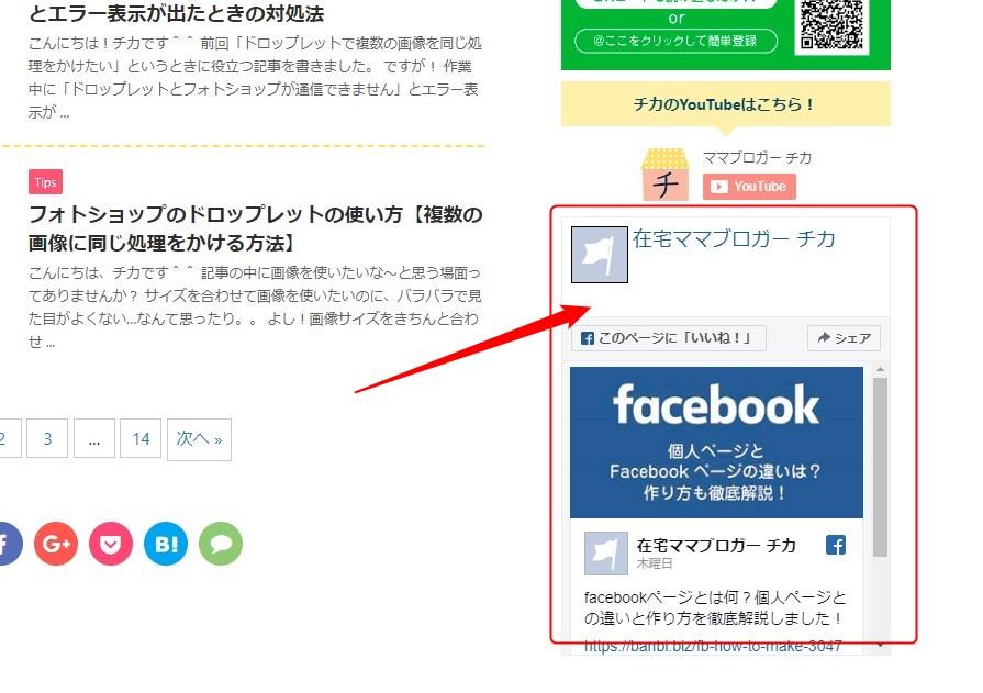 ワードプレスにFacebookページを埋め込む