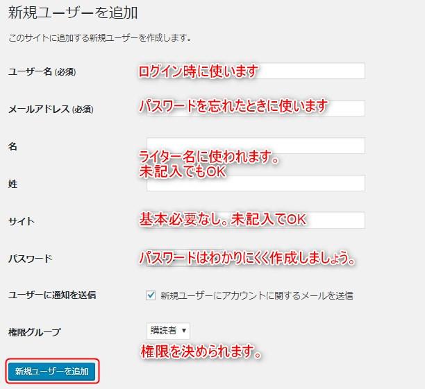 ワードプレスユーザー登録