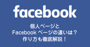 Facebookページと個人ページの違い