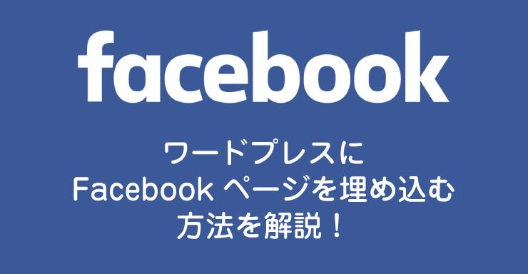 ワードプレスにfacebookページの埋め込みをしよう!レスポンシブ対応で徹底解説!
