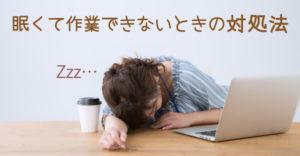 眠くて作業できない時の対処法
