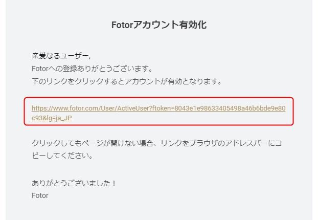 Fotorの登録法
