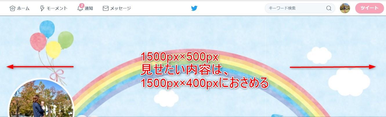 Twitterのカバー画像サイズ