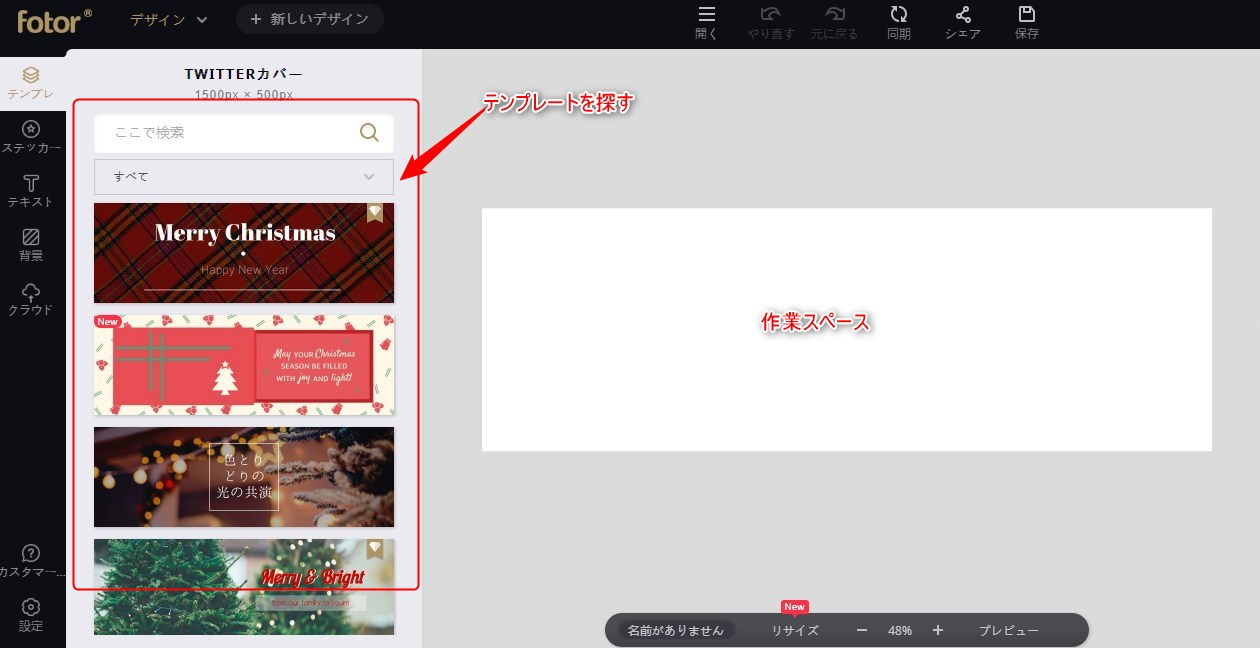 Fotorでツイッターのカバー画像を作成する方法