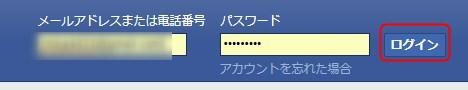 フェイスブックにログイン