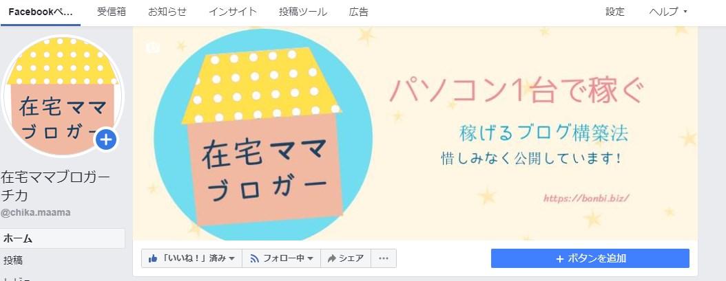 フェイスブックのカバー写真