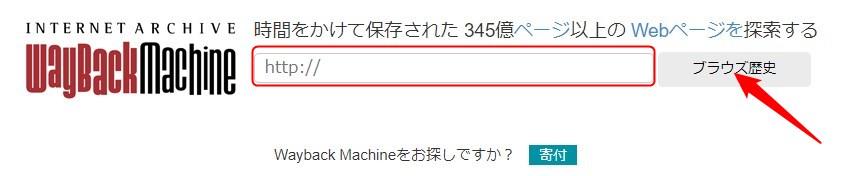 インターネットアーカイブ